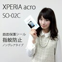 XPERIA acro SO-02C IS11S �p �w��h�~�v���e�N�g�V�[���yXperiaacro