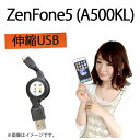 ZenFone5伸縮USB 充電&データ通信 ケーブル☆持ち運び便利 ZenFone5 ゼンフォン5 zenfone 5 ゼンフォン 5 A500KL a500kl エイスース ASUS アスース 楽天モバイル スマホ ケース カバー 充電 充電器