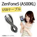 ZenFone5 充電USBケーブル ZenFone5 ゼンフォン5 zenfone 5 ゼンフォン 5 A500KL a500kl エイスース ASUS アスース 楽天モバイル スマホ ケース カバー 充電 充電器