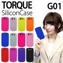 TORQUE G01 シリコンケース カバー torque G01カバー G01シリコン ケース カバー トルク スマホケース
