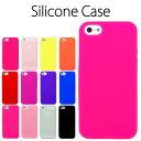 【ネコポス送料無料】iPhoneSE iPhone5s iPhone5 兼用 シリコンケース カバー au docomo Softbank SE