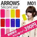 ARROWS M01シリコンケース カバー M01 ARROWS アローズ M01 M01ケース M01カバー スマホケース スマホカバー イオンモバイル ケース カバー