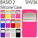 【メール便無料】BASIO2 SHV36 ケース カバー SHV36ケース SHV36カバー シリコンケース ベイシオ