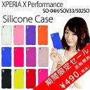 Xperia X Performance SO-04H SOV33 502SO シリコンケース カバー エクスペリア パフォーマンス SO-04Hケース SO-04Hカバー SOV33ケース SOV33カバー 502SOケース 502SOカバー SO04H Sony