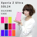 XPERIA Z Ultra SOL24 用シリコンケース【 XPERIA Z Ultra SOL24 エクスペリアZ ウルトラ XPERIAZ エクスペリア SOL24ケース sol24 シリコン ケース カバー】