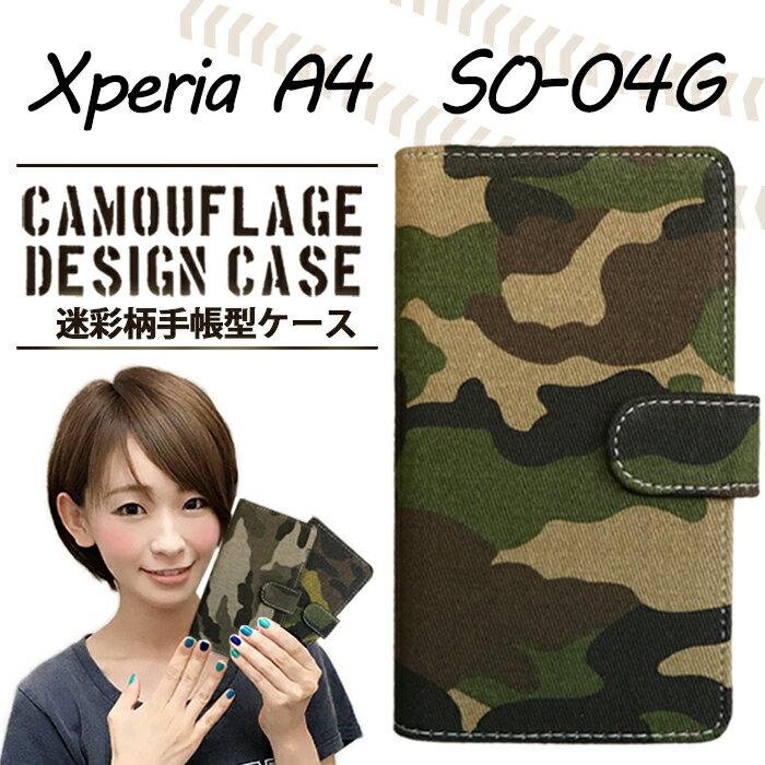 Xperia A4 SO-04G カモフラージュ 手帳型 ケース カバー 手帳 手帳 SO-04Gケース SO-04Gカバー エクスペリア エクスペリアa4 SO04G Sony 迷彩柄
