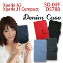 Xperia J1 Compact D5788/Xperia A2 SO-04F ケース カバー 手帳 手帳型 エクスペリアコンパクト SO04F デニム 手帳型ケース Sony 楽天モバイル SIMフリー