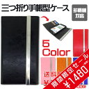 三つ折り手帳型 ケース カバー SH-02J LGV34 V03 F-04J SO-02J lgs02 S1 S2 F-01K KYV39 F-05J Xx3 mini SO-02K F-01J M03 503KC LGV33..