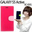 GALAXY S5 ACTIVE SC-02G 2トーン手帳型ケース カバー/SC-02G GALAXY S5 ACTIVE/S5 ACTIVE/SC-02G/ギャラクシーS5/sc02g/SCー02G/docomo/SC-02Gケース/SC-02Gカバー/スマホケース/スマホカバー/手帳/ドコモ/ケース/カバー/
