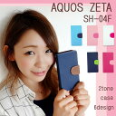 AQUOS ZETA SH-04F 2トーン手帳型 ケース カバー 手帳 アクオスゼータ SH04F