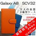 SCV32 Galaxy A8 大人の本革 手帳型 ケース カバー 手帳 SCV32ケース SCV32カバー ギャラクシー ギャラクシーA8 GalaxyA8