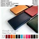 AQUOS Compact SH-02H/SHV33/Xx2 mini/SH-M03/DM-01H 二つ折り ちょっと上質なカラー 手帳型 ケース カバー 手帳 アクオス シャープ sh..