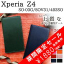 XPERIA Z4 SO-03G SOV31 402SO 二つ折り ちょっと上質なカラー 手帳型 ケース カバー 手帳 z4ケース z4カバー エクスペリアZ4 sony