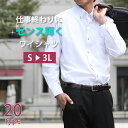 【ワイシャツ メンズ】ビジネス シャツ 男性 紳士 長袖 ノーマル [白/ピンク/ブルー/ストライプ