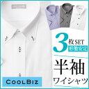 [半袖 ワイシャツ 3枚 セット メンズ] COOLBIZ Yシャツ ワイシャツ シャツ 半袖シャツ ボタンダウン カッタウェイ ビジネス クールビズ 形態安定 イージーケア [男性 紳士 営業 営業マン 仕事 夏 春夏 サマー 涼しい 快適 爽やか ブルー ホワイト 青 白 黒 ピンク ]