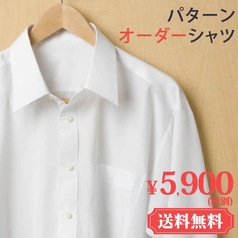 【送料無料】こだわりのシャツを簡単オーダーメイドパターンオーダーシャツ オーダーシャツ ワイシャツ ドレスシャツ 形態安定 日本で作る品質 イニシャル メンズ ビジネス 白 黒 チェック ストライプ スリムから、ゆったり目まで組み合わせ自由自在!