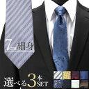 洗えるネクタイ 3本セット [シルクのような光沢 7cm] ...