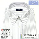 期間限定特価! 長袖ワイシャツ 形態安定 レギュラーカラー 白 メンズ 長袖 ワイシャツ Yシャツ 豊富なサイズ ビジネス スリム ワイド 黒 シャツ 多数激安通販価格 ブランド/WITTYWALK ウィッティーウォーク [ドレスシャツ][白シャツ][ノーアイロン][形状記憶]【10P02Aug14】