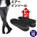 最大5cm身長UP シークレットインソール 靴用品 インソール シューケア用品 シークレット エアー インソール secret メンズ レディース ユニセックス 男女兼用 AM-AIRINSOLE [