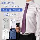 ワイシャツ [定番のシンプルデザイン]レギュラー ワイドカラー 長袖ワイシャツ ...