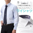【ビジネス ワイシャツ メンズ】 長袖ワイシャツ 男性 紳士 形態安定 Yシャツ ビジネスマン 黒