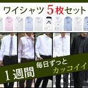 ワイシャツ 5枚セット[一週間 毎日カッコいい] 袖 形態安...