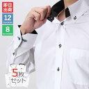 ワイシャツ 長袖 5枚 セット 送料無料 [実店舗にないオリジナルデザイン] ワイシャツ 長袖 形態...