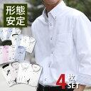 [送料無料] 襟高デザイン ドレスシャツ 4枚セット 長袖 ...