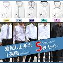 ワイシャツ 5枚セット[着回し上手な 一週間] 袖 形態安定...