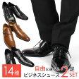 【よりどり 選べる 2足セット】デザインにこだわった ドレスシューズ 靴 ビジネスシューズ 革靴 メンズ 人気 シューズ 紳士靴 男性 ビジネス 通気性 ブランド 結婚式 フォーマル サイズ種類豊富に品揃 ストレートチップ 外羽根 紐靴 ブラック 黒 ブラウン 茶[あす楽対応]