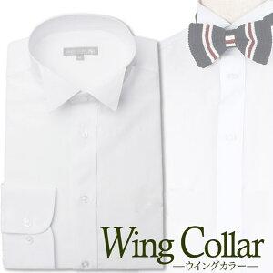 ウィングカラーシャツ パーティー ワイシャツ フォーマル ウイング ウィングカラー