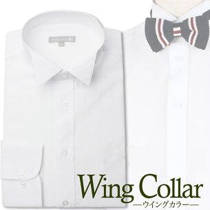 ウィングカラーシャツ パーティー ワイシャツ フォーマル ウイング ウィング