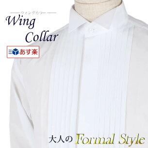 ウイングカラーシャツ ワイシャツ フォーマル ウイング