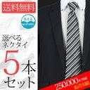 好印象 高感度 洗える ウォッシャブル ネクタイ 品質コスパ満点の5本セット ネクタイ 無地柄 チェック柄 小紋柄 格子柄 フォーマル 無地 ピンドット柄