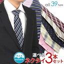 ネクタイ 3本セット!ネクタイ 種類豊富に品揃え!ネクタイ 無地柄 チェック柄 小紋柄 格子