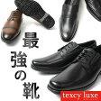 【最強の靴】選べる アシックス テクシーリュクス[texcy luxe メンズシューズ](ビジネスシューズ) メンズ[ビジネス/フォーマル/シンプル/革靴/靴/おしゃれ/紳士用/男性用/メンズ/本革/レザー/天然皮革/スムース/防臭/抗菌/軽量/ブラック/黒/ブラウン/茶][送料無料]
