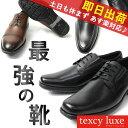 【最強の靴】選べる アシックス テクシーリュクス[texcy...