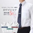 [ワイシャツ 5枚セット]上質 白 ドレスシャツ5枚セット 長袖ワイシャツ Yシャツ 長袖 ワイシャ...