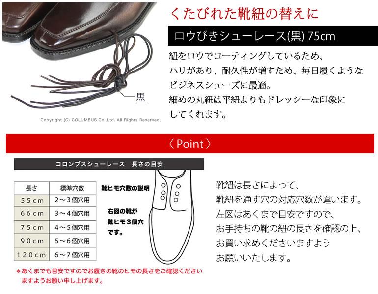 くたびれた靴紐の替えに◆ロービキ靴紐 ブラック...の紹介画像2