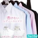 [形態安定 レディース ワイシャツ]レディース シンプルデザイン 無地ブラウス レギュラー/スキッパーシャツ シャツ レディス/LDS1[ブラウス/開襟/長袖/女性用/オフィス/カジュアル/制服/通勤/白/ホワイト/ブルー/ピンク/黒/ブラック/15号/大きいサイズ][あす楽]