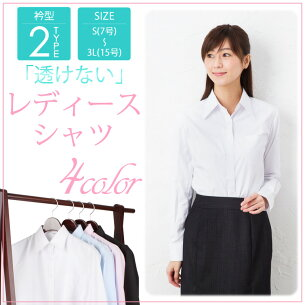 レディース ワイシャツ ブラウス シンプル デザイン レギュラー スキッパー レディス
