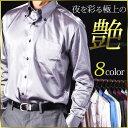 [5倍] SALE サテンシャツ 【光沢感&上質】しなやか ドレスシャツ ホスト シャツ ワイシャツ...