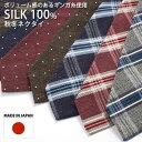 シルクネクタイ SILK100% ビジネス ネクタイ ギンガ糸使用 シルク メンズ 紳士 JUN-SILKTIE- [ 日本製 シルク 柄 ...