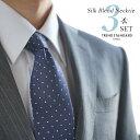 [選べる40柄] シルクネクタイ3本セット メンズ ネクタイ ビジネス ネクタイ セット 男性 紳士用 [スーツ セット ワイシャツ シャツ ブランド ビジネス 結婚式 小物 カジュアル パーティー 白 ブルー ピンク シルバー グリーン イエロー ネイビー][送料無料][M便 1/1]