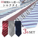 [選べる40柄] シルクネクタイ3本セット メンズ ネクタイ ビジネス ネクタイ セット 男性 紳