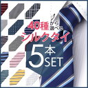 [上質ネクタイ まとめ買い 5本] ネクタイセット ビジネス オシャレネクタイ 選べる シルクネクタイ5本セット ネクタイ 結婚式 フォーマル スーツ ワイシャツ ストライプ ペイズリー