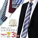 ネクタイ 送料無料 [自由に選べる40柄 上質 シルクネクタイ3本セット] 結婚式 メンズ ネクタイ...