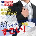 【このワイシャツがすごい】 ワイシャツ 長袖 形態安定 綿1...
