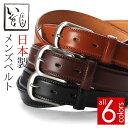【職人の手仕事】日本製 牛革ベルト 革工房いんのしまベルト メンズ 紳士用[本革/因島製/牛革ベルト