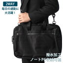 紳士用皮包 - ショルダーバッグ ビジネスバッグ 鞄 メンズ 男性 BAG-GD-3844-BKGY [ バッグ 仕事 ビジネス かばん A4 PC入れ 対応 B4 撥水加工 クッション入り 二層式 2WAY ]